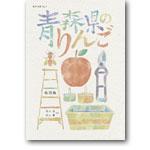 青森県のりんご