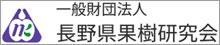 長野県果樹研究会